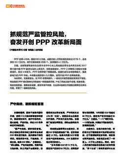 p70 《中国经济周刊》2017 年第44 期(11 月13 日)《抓规范严监管控风险,奋发开创PPP 改革新局面》