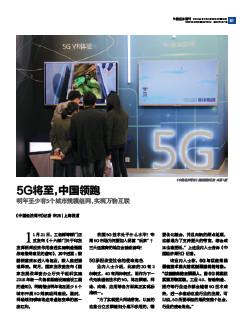 p77 《中国经济周刊》2017 年第49 期(12 月18 日)《5G 将至,中国领跑》