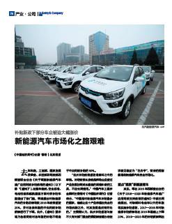p79 《中国经济周刊》2017 年第4、5 期(2 月6 日)《新能源汽车市场化之路艰难》