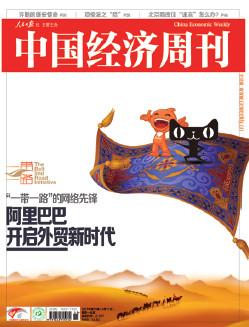 p88 《中国经济周刊》2017 年第15 期(4 月17 日)《阿里巴巴开启外贸新时代》