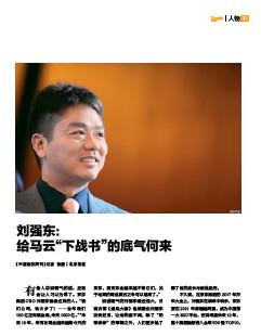 """p95 《中国经济周刊》2017 年第7 期(2 月20 日)《刘强东:给马云""""下战书""""的底气何来》"""
