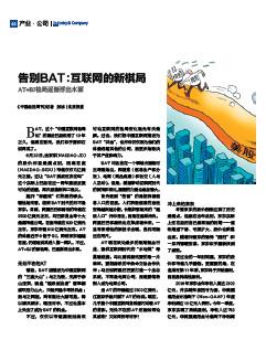 p95 《中国经济周刊》2017 年第26 期(7 月3 日)《告别BAT :互联网的新棋局》