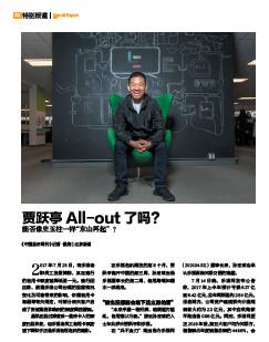 p97 《中国经济周刊》2017 年第30 期(7 月31 日)《贾跃亭All-out 了吗?》