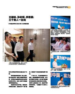 p98 《中国经济周刊》2017 年第29 期(7 月24 日)《王健林、孙宏斌、李思廉:三个男人一台戏》