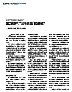 """p99 《中国经济周刊》2017 年第30 期(7 月31 日)《富力地产:""""没落贵族""""的逆袭?》"""