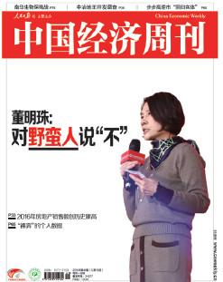 """p102 《中国经济周刊》2016 年第49 期(12 月19 日)《董明珠:对野蛮人说""""不""""》"""