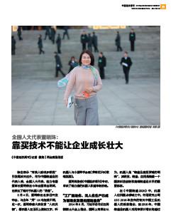 p102 《中国经济周刊》2017 年第10 期(3 月13 日)《全国人大代表董明珠:靠买技术不能让企业成长壮大》