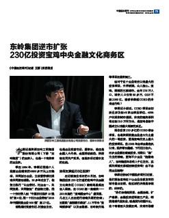 p104 《中国经济周刊》2016 年第32 期(8 月15 日)《东岭集团逆市扩张 230 亿投资宝鸡中央金融文化商务区》