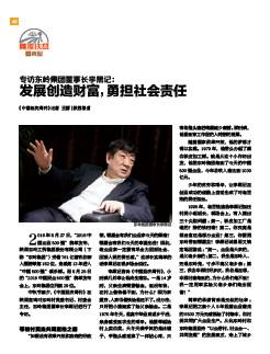 p105 《中国经济周刊》2016 年第38 期(9 月26 日)《专访东岭集团董事长李黑记:发展创造财富,勇担社会责任》