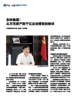 p105 《中国经济周刊》2016 年第43 期(11 月7 日)《东岭集团:从万元资产到千亿企业嬗变的秘诀》