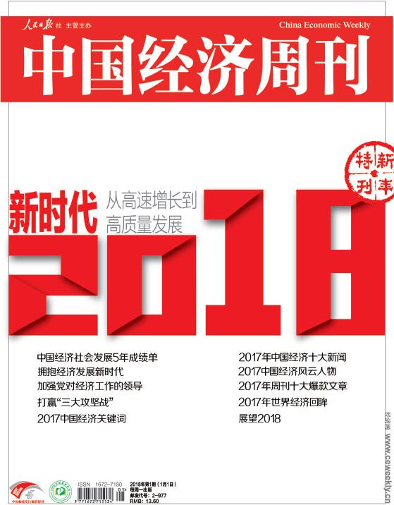 2018年第1期《中国经济周刊》封面