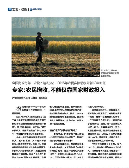 55 《中国经济周刊》2017年第7期(2月20日)《专家:农民增收,不能仅靠国家财政投入》