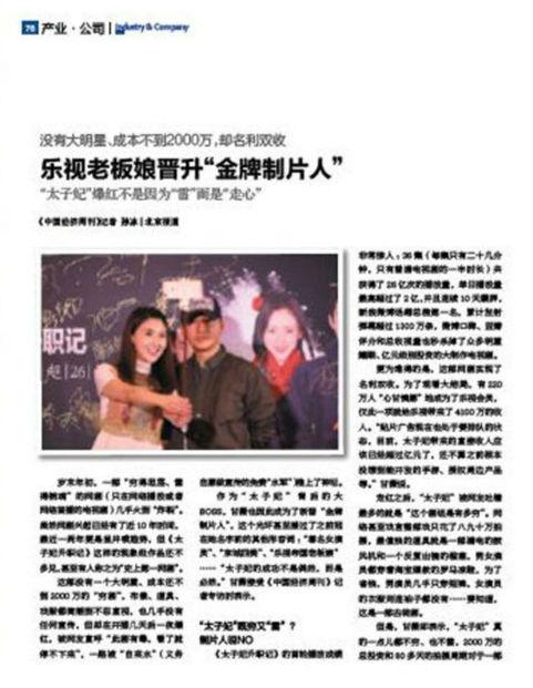 """67 《中国经济周刊》2016年第7期(2月22日)《乐视老板娘晋升""""金牌制片人""""》"""