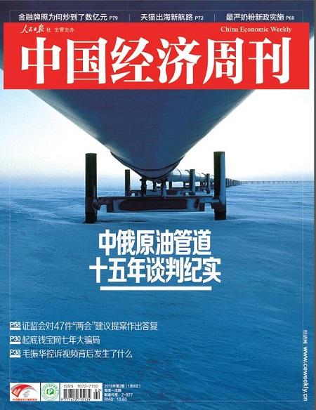 《中国经济周刊》2018年第2期封面