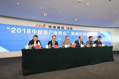 """图为""""2018中国新产业峰会""""新闻吹风会现场2"""