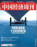 中俄原油管道十五年