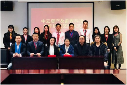 创业--中云资产与上海逾界网络科技共同签署战略协议