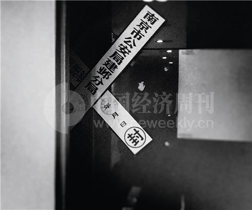 蛙宝网运营地址就在南京河西奥体名座写字楼,目前该处办公地址已被警方查封。《中国经济周刊》记者 刘照普 摄