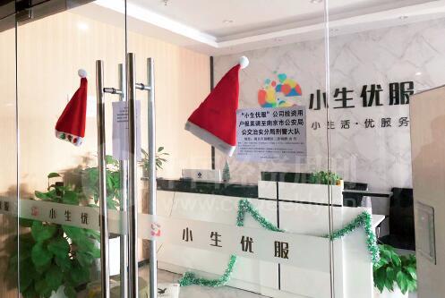27-1 小生优服在南京南站绿地之窗B2 幢15 楼一间办公室门上还悬挂着圣诞老人帽。《中国经济周刊》记者 刘照普I 摄