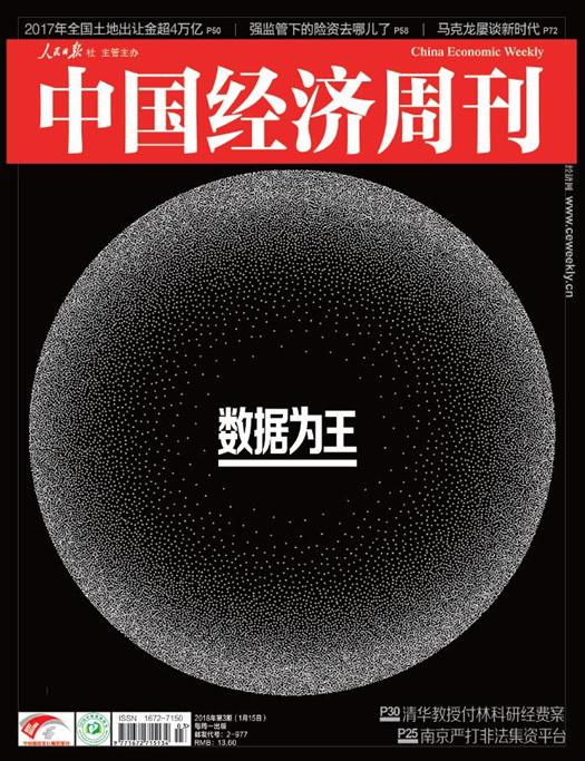 《中国经济周刊》2018年第3期封面