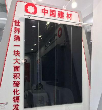 目前世界首块大面积碲化镉发电玻璃产品问世。