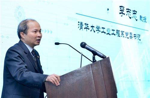 清华大学工业工程系党委书记李志忠教授致开幕词