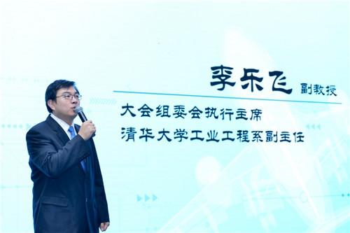 大会组委会执行主席、清华大学工业工程系副系主任李乐飞副教授总结致辞