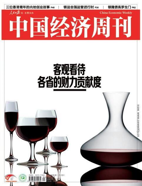 《中国经济周刊》2018年第4期封面