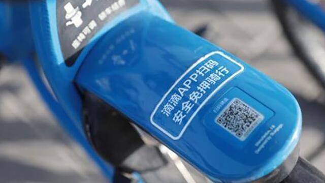 滴滴的新战场:共享单车