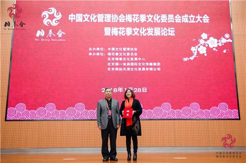 2中国文化管理协会副主席徐国宝为杜利苹颁发梅拳会会长聘书