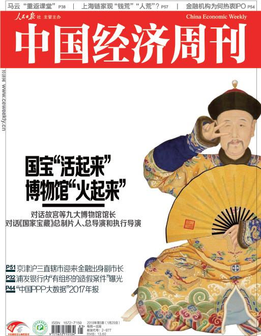 2018年第5期《中国经济周刊》封面