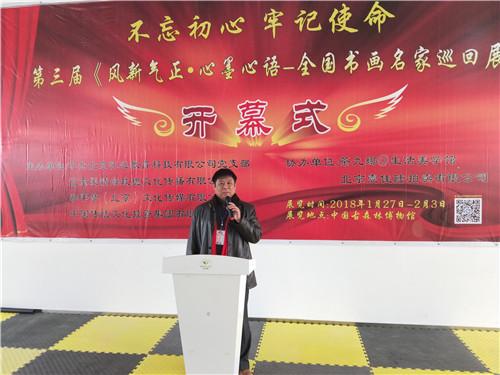 徐州楚汉书画院马世和院长在巡回展上致贺词