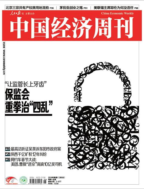 《中国经济周刊》2018年第6期封面