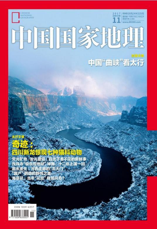 中国国家地理杂志封面所说中国曲峡看太行,人间仙境在
