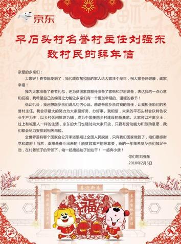 刘强东亲自给平石头村和光明村的村民写了感情真挚的拜年信