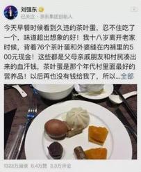 刘强东前一段时间的微头条以及儿时的照片