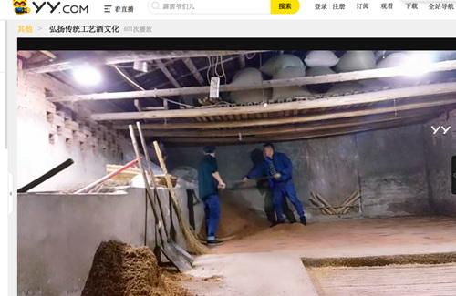 酒仙铁拐杨直播传统工艺酒酿造_副本