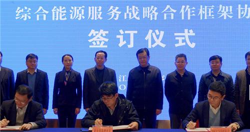 1、综合能源服务战略合作框架协议签订仪式
