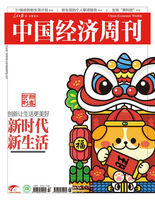 1-《中国经济周刊》2018年第7、8期封面_副本