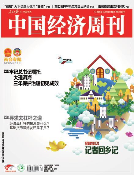 《中国经济周刊》2018年第9期封面