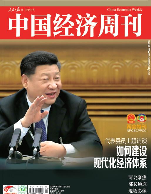 《中国经济周刊》2018年第10期封面