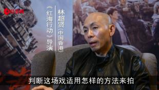 专访林超贤:用普通人的视角拍《红海行动》