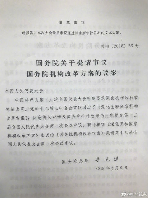 国务院关于提请审议国务院机构改革方案的议案