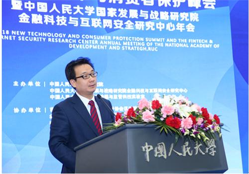 中国人民大学法学院副院长、教授 杨东