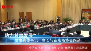 甘肃省委书记、省长与在京商协会座谈