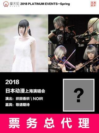 2018日本动漫演唱会圆满结束,摩天轮票务折扣票获观众点赞,重新组合欧尔拉金
