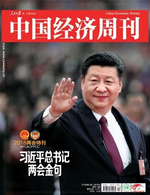 《中国经济周刊》2018年第12期封面