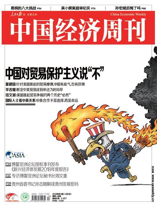 《中国经济周刊》2018年第13期封面