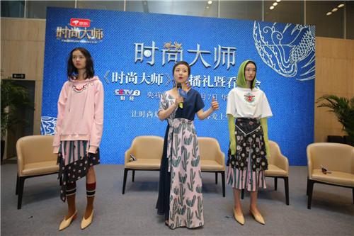 《时尚大师》曝超华阵容 国际知名设计师确认加盟