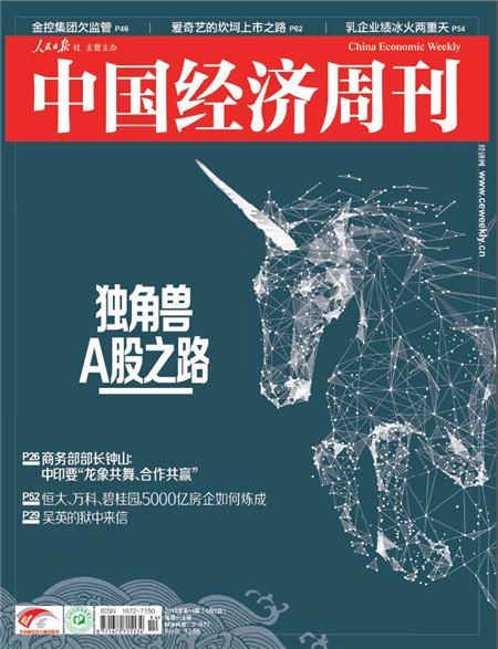 2018年第14期《中国经济周刊》封面